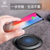 【Baseus】飛碟無線充電板 QI無線快充 支援iPhone X/8 充電器 充電座