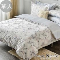 Tonia Nicole東妮寢飾 綺麗花戀精梳棉兩用被床包組(單人)