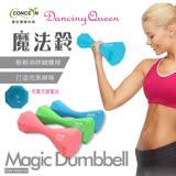 【Concern康生】Dancing Queen時尚運動塑身魔法甩震啞鈴 CON-YG022