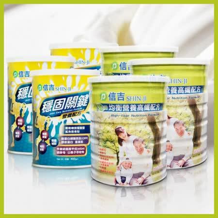 均衡營養高纖配方 養生奶粉 3罐 送 穩固關鍵 營養配方奶粉 3罐