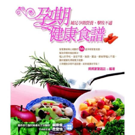 孕期健康食譜 SQ0009