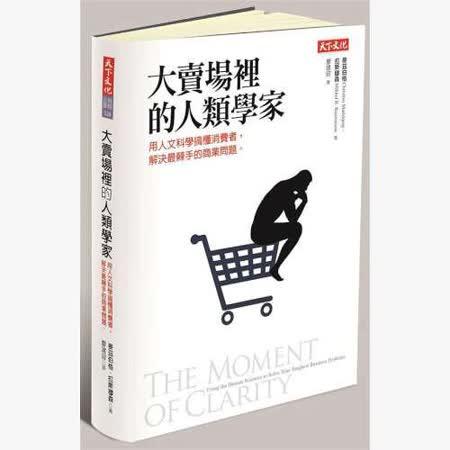 大賣場裡的人類學家:用人文科學搞懂消費者,解決最棘手的商業問題