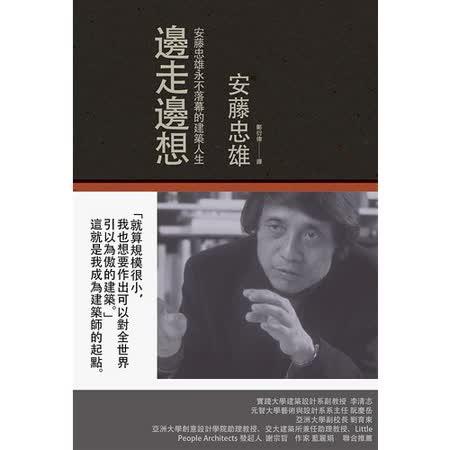 邊走邊想:安藤忠雄永不落幕的建築人生 MA0028