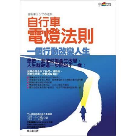 自行車電燈法則 BN1026