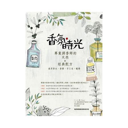 香氛,時光:專業調香師的天然×經典配方(適用香水、香膏、手工皂、蠟燭) 2AF109