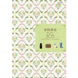 穿得漂亮Style Diary365!一窺明星造型師從不公開的時尚搭配力