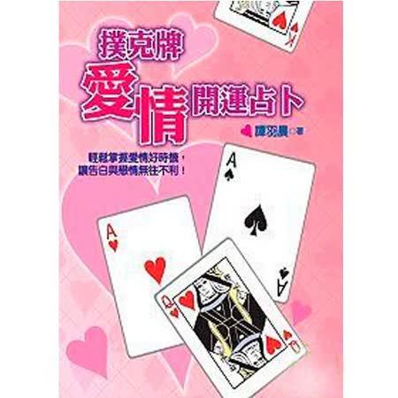 撲克牌愛情開運占卜 BF6006