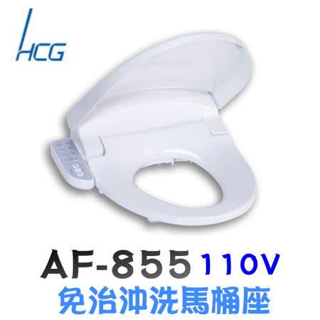和成 HCG AF-855 生物能免治馬桶座 47CM