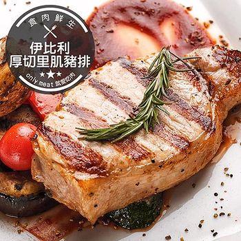 食肉鮮生 西班牙皇家Bellota級伊比利里肌豬排*4片組 (200g/片)