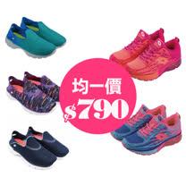 LOTTO 義大利 休閒運動鞋款均一價$790