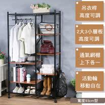《C&B》Justice移動式置物衣櫥架-寬93cm