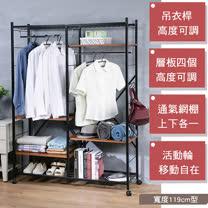 《C&B》Justice移動式置物衣櫥架-寬119cm