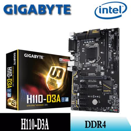 【GIGABYTE技嘉】H110-D3A 主機板