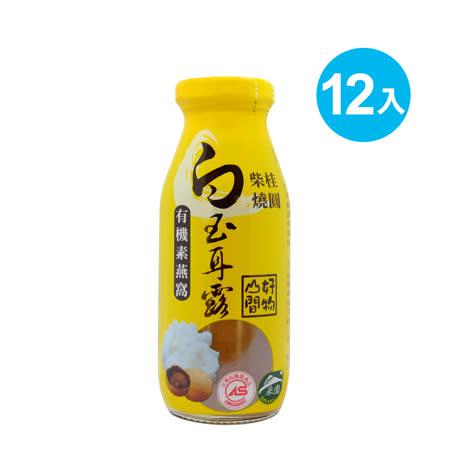 山間好物-白玉耳露(柴燒桂圓)12入
