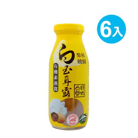 山間好物-白玉耳露(柴燒桂圓)6入