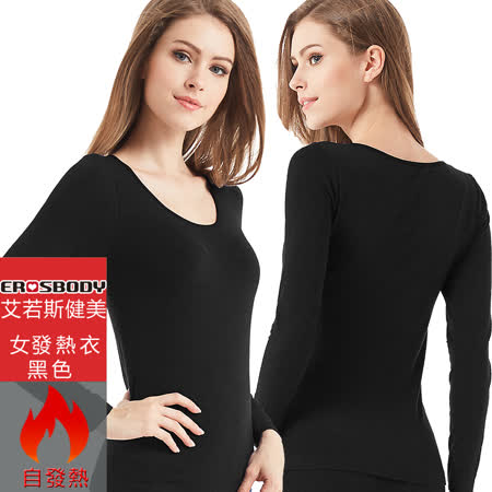 EROSBODY艾若斯健美 新日本機能纖維平織衛生衣保暖發熱衣 女黑色