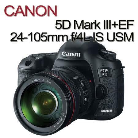 CANON EOS 5D Mark III 5D3+EF 24-105mm f/4L IS USM(公司貨)贈吹球清潔組
