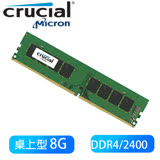 Micron 美光 Crucial 8G DDR4 2400 RAM 桌上型記憶體 (捷元公司貨)