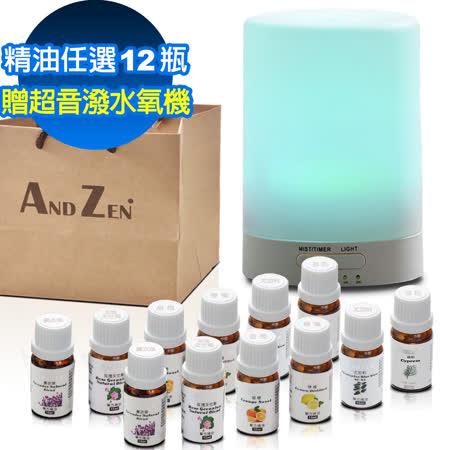 ANDZEN澳洲天然精油12瓶(任選)