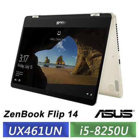 ASUS ZenBook Flip 14 UX461UN-0041C8250U (14吋FHD/i5-8250U/8G/256G SSD/MX150 2G/Win10)冰柱金