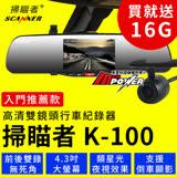 掃瞄者 K100+後鏡頭 雙鏡頭行車紀錄器+16GC10記憶卡