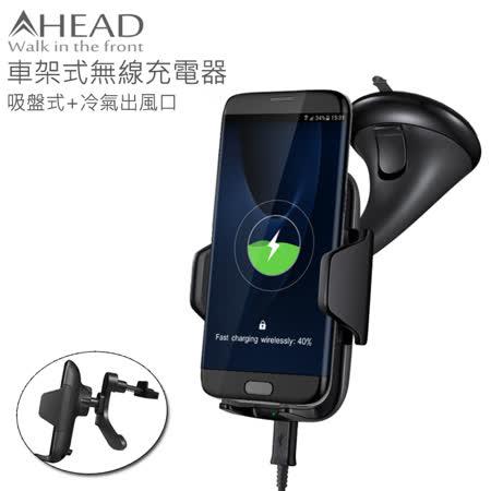 【AHEAD】領導者 車架式無線充電板 吸盤+冷氣出風口支架 無線充電板 無線充電座 Apple iPhone8/ X