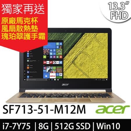 Acer Swift 7 SF713-51-M12M 13.3吋FHD/i7-7Y75/Win10 輕薄筆電-加碼送歐式陶瓷早餐碗盤+直立棉踏墊2入