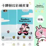 【卡娜赫拉】iPhone 8 / iPhone 7 (4.7吋) 彩繪可站立皮套(兜風)