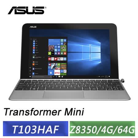 ASUS Transformer Mini T103HAF-0041KZ8350 (10.1吋/x5-Z8350/4G/64G/Win10)紳士灰-【送華碩原廠滑鼠+筆電保護包】