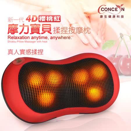 【Concern康生】第四代櫻桃紅4D魔力寶貝溫熱揉捏按摩枕 CON-1288