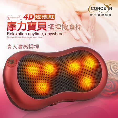 【Concern康生】第四代玫瑰紅4D魔力寶貝溫熱揉捏按摩枕 CON-1288