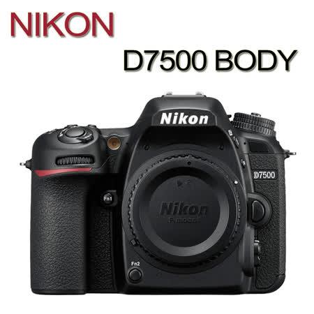 NIKON D7500 BODY單機身(中文平輸)贈32G記憶卡+專用電池+單眼相機包+吹球清潔組