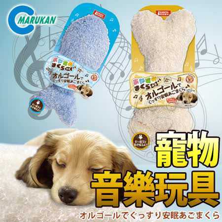 日本MARUKAN》MK-DP-235/DP-236骨頭造小魚型音樂玩具