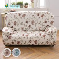 【格藍傢飾】典藏花藝彈性沙發套3人座(兩款可選)