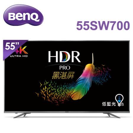 【送王品陶板屋餐券2張】BenQ 55吋 智慧聯網 4k HDR 護眼廣色域液晶電視+視訊盒 (55sw700)再申請原廠回函2件好禮