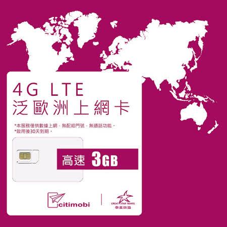 歐洲上網卡 - 4G LTE高速上網3GB/30天(可熱點分享)