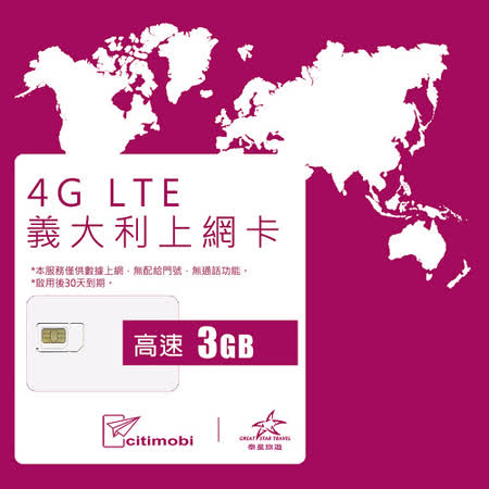 義大利上網卡 - 4G LTE高速上網3GB/30天(可熱點分享)