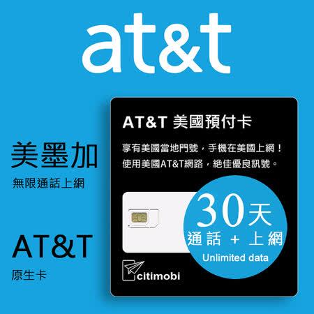美國AT&T網路 - 高速4G不降速無限上網預付卡(可加拿大墨西哥漫遊)