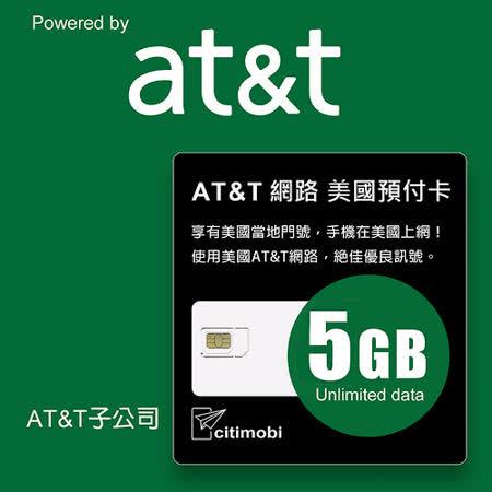 美國AT&T網路 - 5GB高速4G無限上網美國預付卡