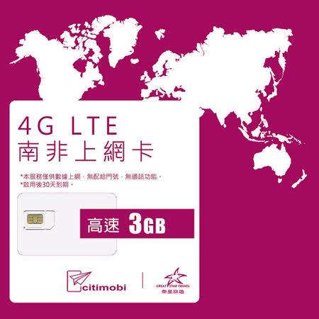 南非上網卡 - 4G LTE高速上網3GB/30天(可熱點分享)