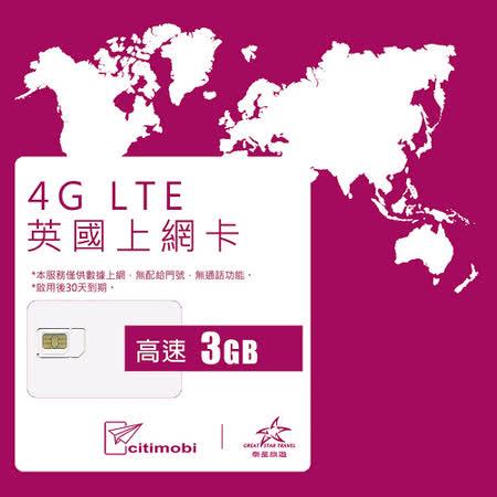 英國上網卡 - 4G LTE高速上網3GB/30天(可熱點分享)