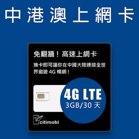 中港澳高速4G LTE上網卡 - 3GB/30天 - 免翻牆 (支援熱點分享)