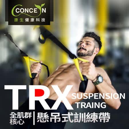 【Concern康生】全身核心肌群TRX懸掛式吊繩訓練帶 CON-FE602
