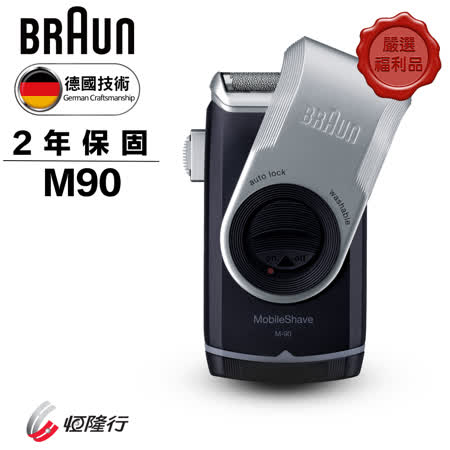 福利品【德國百靈BRAUN】-M系列電池式輕便電鬍刀M90