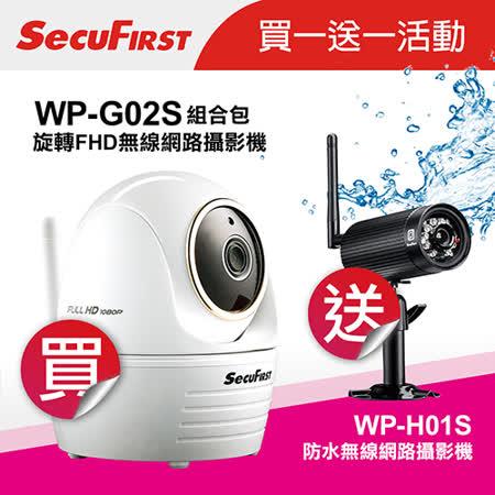 SecuFirst WP-G02S 旋轉FHD無線網路攝影機 【超值驚喜包】