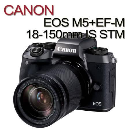 CANON EOS M5+EF-M 18-150mm IS STM旅遊鏡組(中文平輸)贈64G記憶卡+專用電池座充組+單眼相機包+UV鏡+吹球清潔組