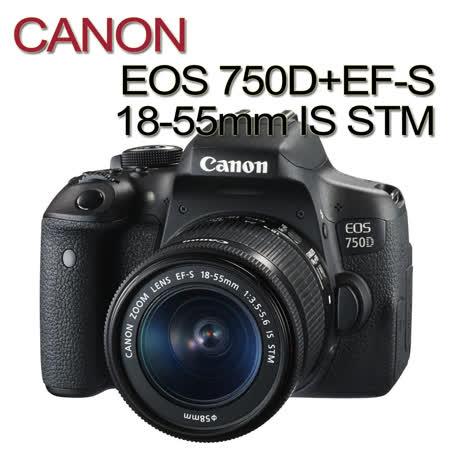 CANON EOS 750D+EF-S 18-55mm IS STM單鏡組(中文平輸)贈64G記憶卡+專用電池座充組+單眼相機包+UV鏡+吹球清潔組