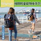 IBIYAYA 依比呀呀《極限輕量》FC1606寵物後背包