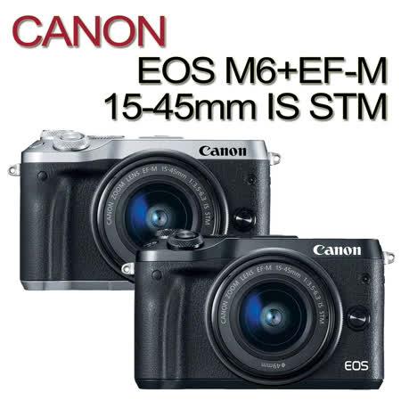 CANON EOS M6+EF-M 15-45mm IS STM(中文平輸)贈64G記憶卡+單眼相機包+專用電池座充組+UV鏡+吹球清潔組+自拍棒+硬式保貼
