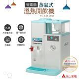 【元山】微電腦溫熱蒸氣式開飲機YS-8361DW